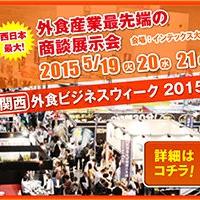 [関西]外食ビジネスウィーク2015