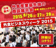 tokyo2015_bnr_01