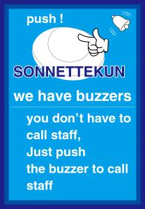ソネット君導入店英語