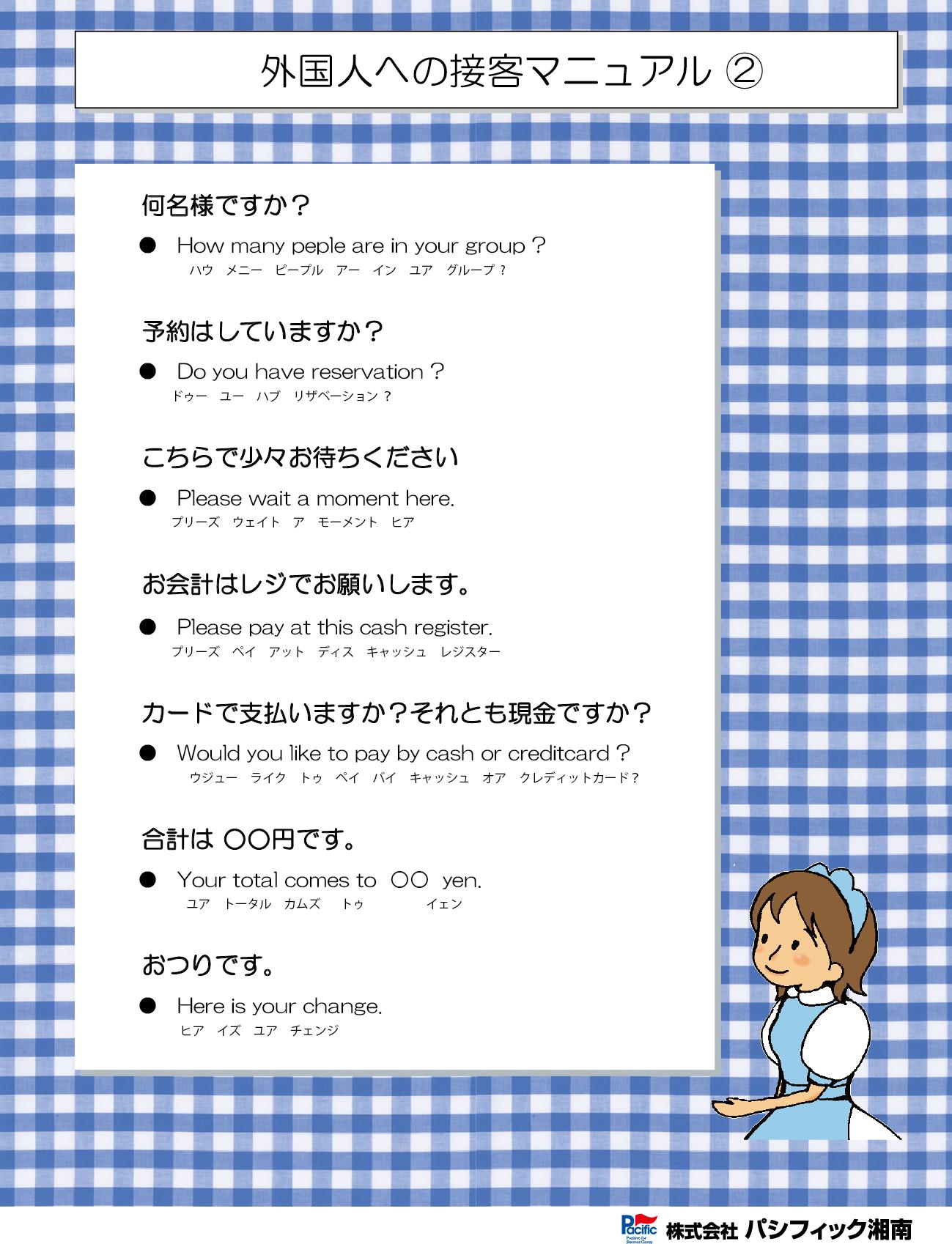 外国人接客マニュアル_2