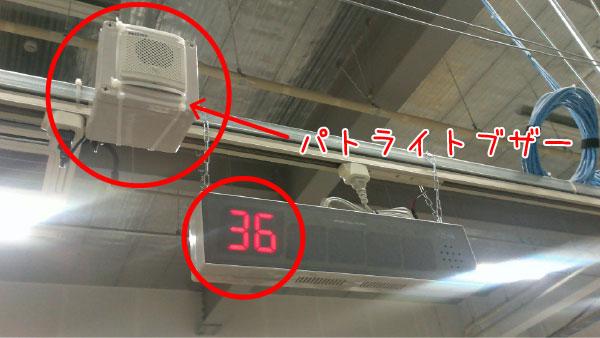 番号が表示されている間、パトライトブザーから音が鳴る