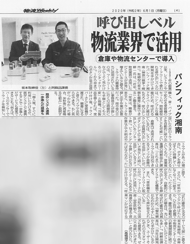 物流weekly6月1日号